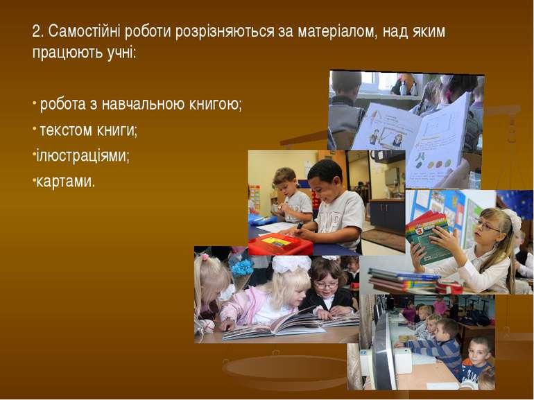 2. Самостійні роботи розрізняються за матеріалом, над яким працюють учні: роб...