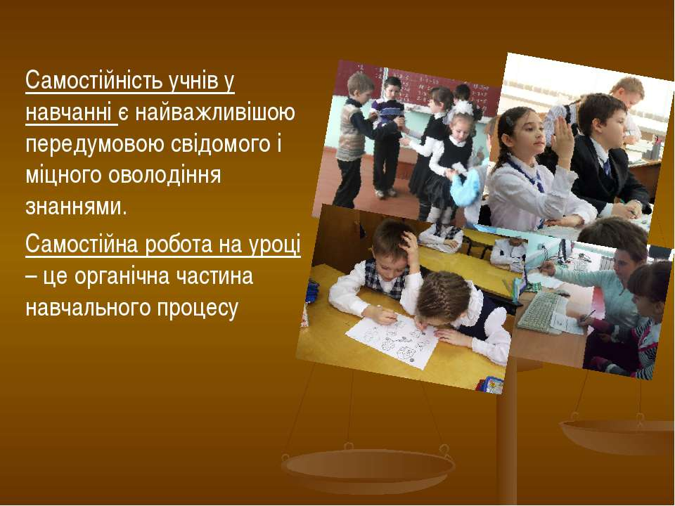 Самостійність учнів у навчанні є найважливішою передумовою свідомого і міцног...