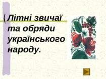 Літні звичаї та обряди українського народу.