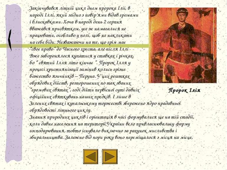 Пророк Ілія Закінчувався літній цикл днем пророка Іліі, в народі Іллі, який з...
