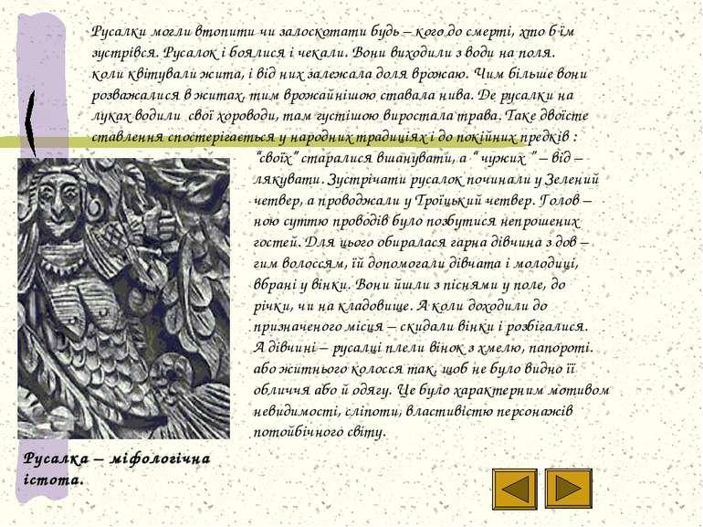 Русалка – міфологічна істота. Русалки могли втопити чи залоскотати будь – ког...