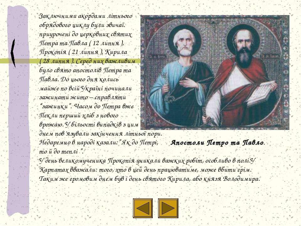 Апостоли Петро та Павло. Заключними акордами літнього обрядового циклу були з...