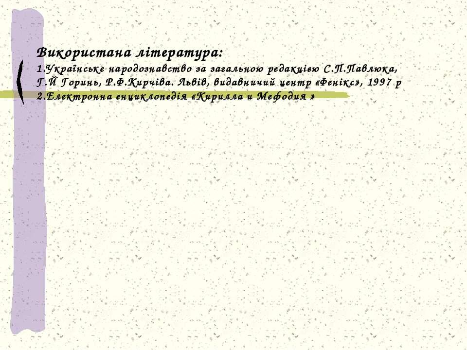Використана література: Українське народознавство за загальною редакцією С.П....