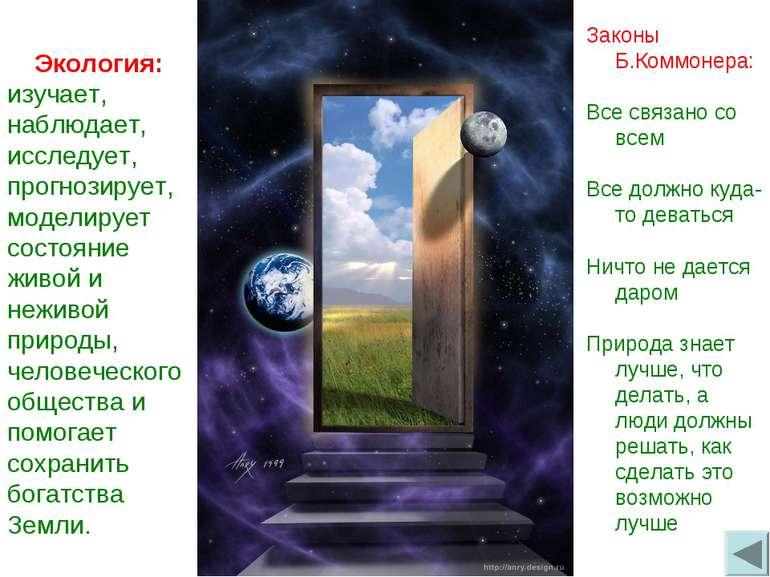 Экология: изучает, наблюдает, исследует, прогнозирует, моделирует состояние ж...