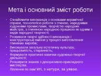 Мета і основний зміст роботи Ознайомити вихованців з основами керамічної спра...