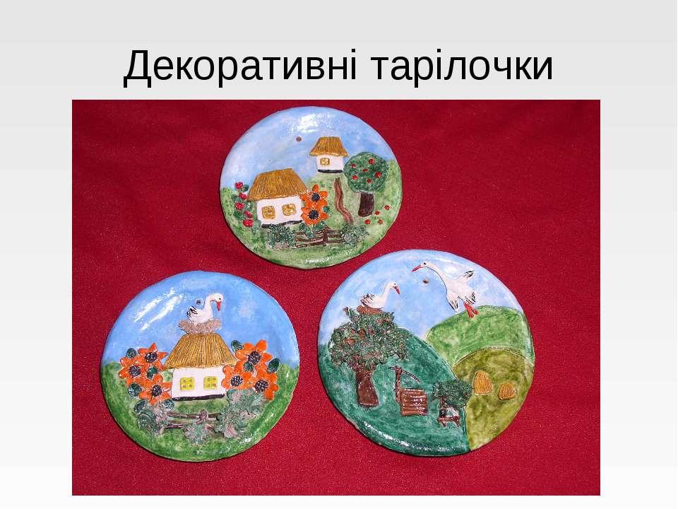 Декоративні тарілочки