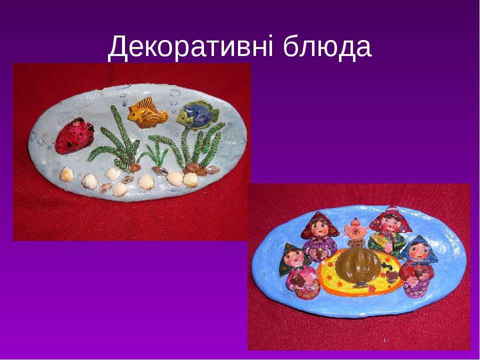 Декоративні блюда