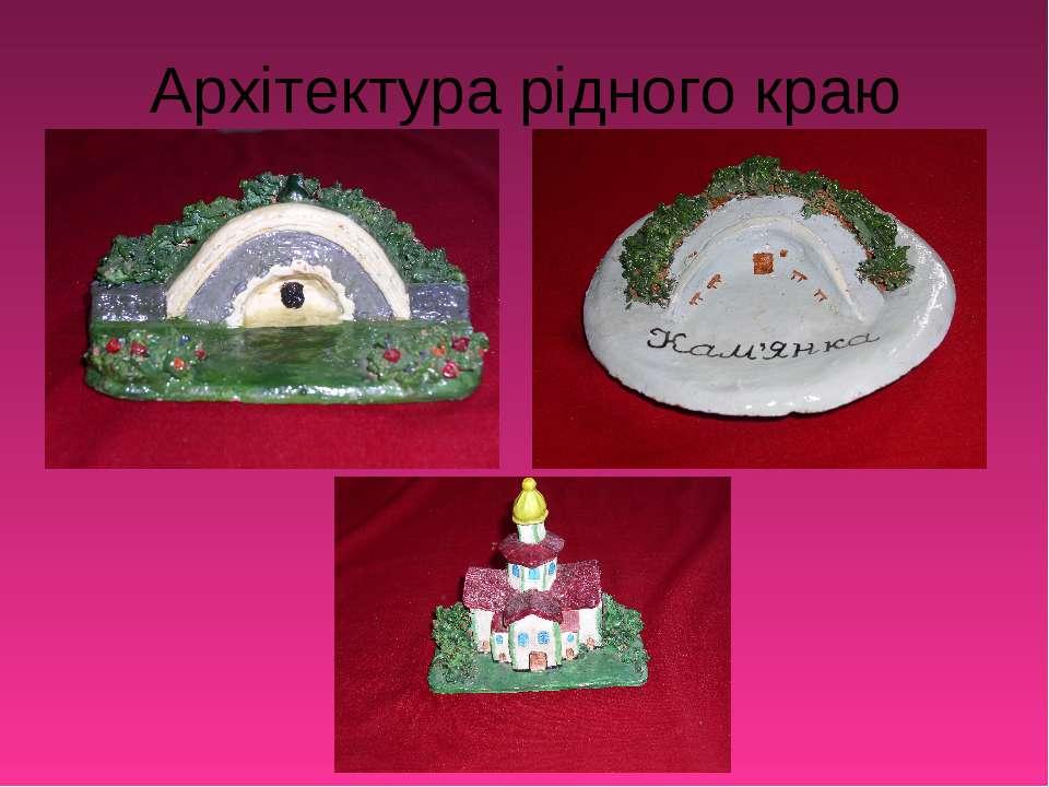 Архітектура рідного краю