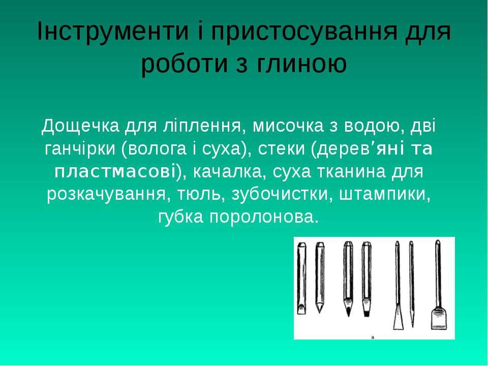 Інструменти і пристосування для роботи з глиною Дощечка для ліплення, мисочка...