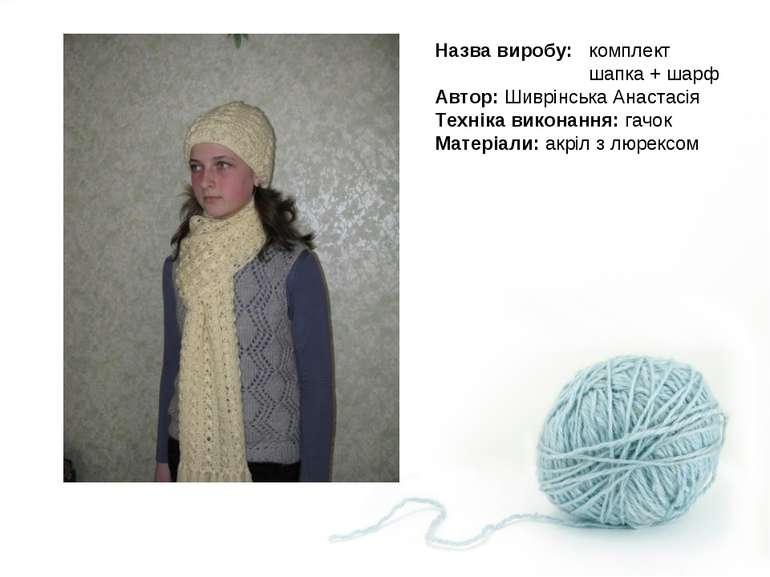 Назва виробу: комплект шапка + шарф Автор: Шиврінська Анастасія Техніка викон...