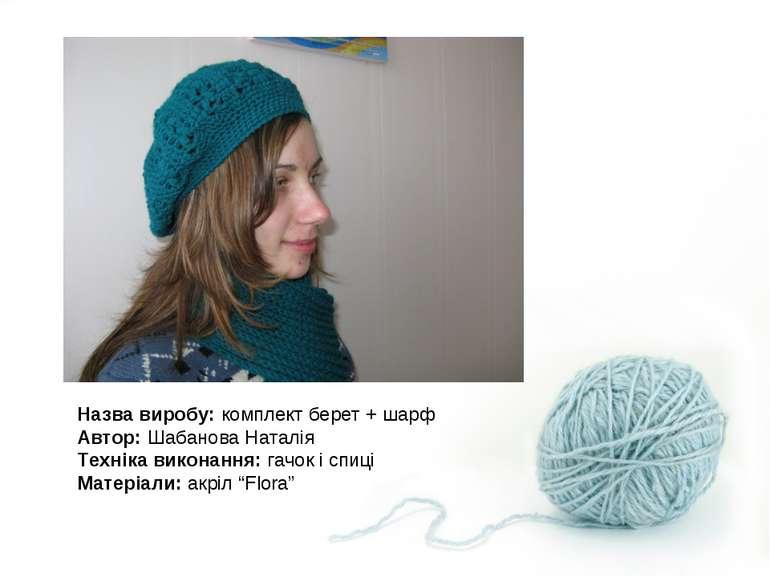 Назва виробу: комплект берет + шарф Автор: Шабанова Наталія Техніка виконання...
