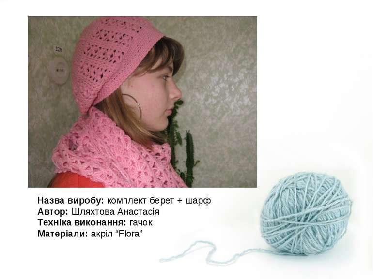 Назва виробу: комплект берет + шарф Автор: Шляхтова Анастасія Техніка виконан...