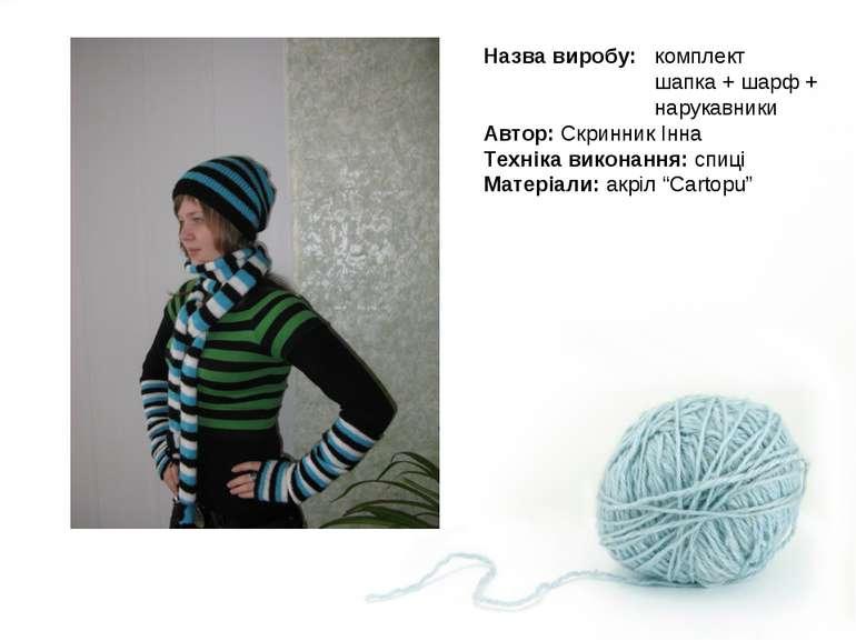 Назва виробу: комплект шапка + шарф + нарукавники Автор: Скринник Інна Технік...