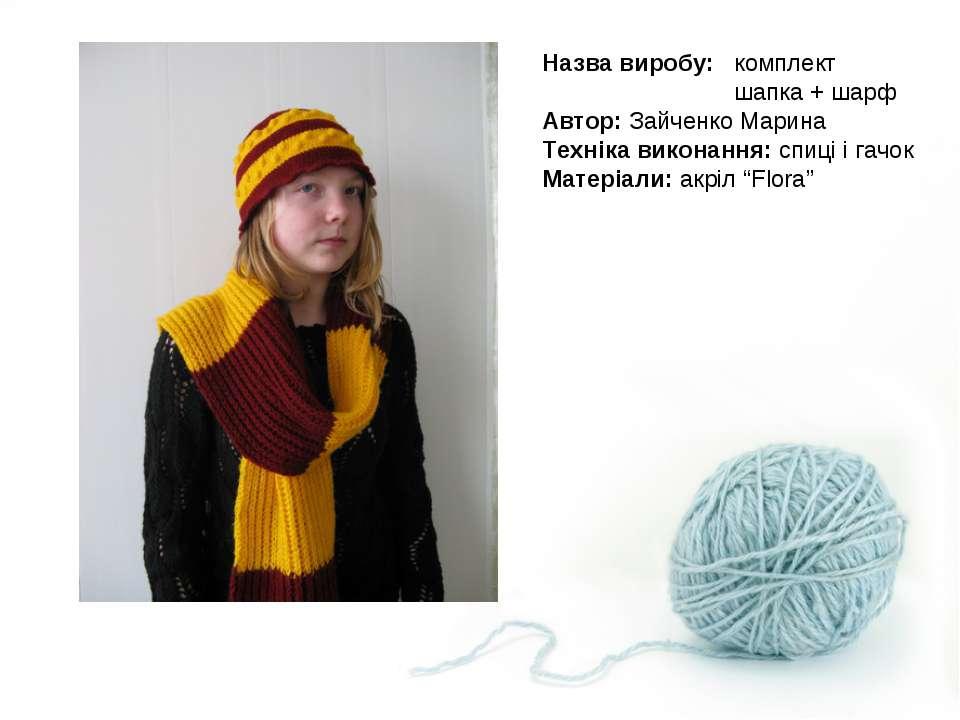 Назва виробу: комплект шапка + шарф Автор: Зайченко Марина Техніка виконання:...