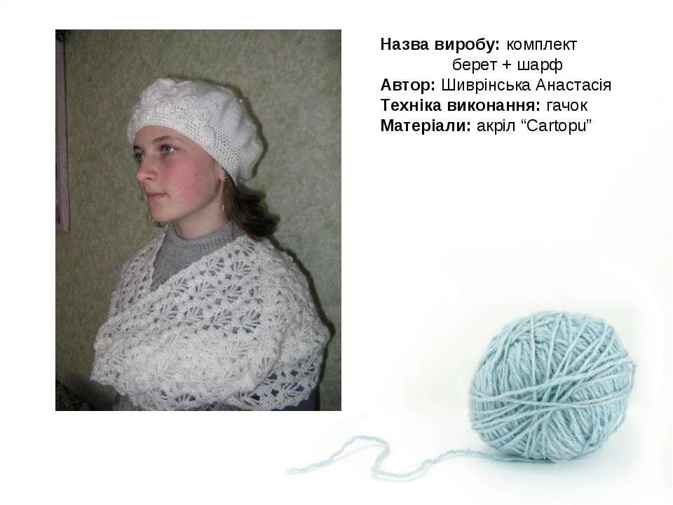 Назва виробу: комплект берет + шарф Автор: Шиврінська Анастасія Техніка викон...