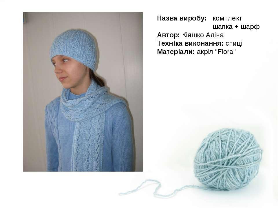 Назва виробу: комплект шапка + шарф Автор: Кіяшко Аліна Техніка виконання: сп...