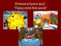 """Втілення в букети акції """"Парад квітів біля школи"""""""