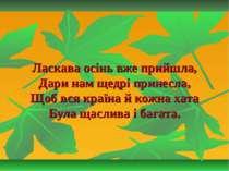 Ласкава осінь вже прийшла, Дари нам щедрі принесла, Щоб вся країна й кожна ха...