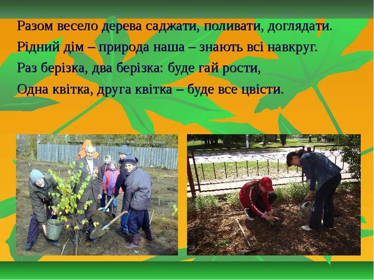 Разом весело дерева саджати, поливати, доглядати. Рідний дім – природа наша –...