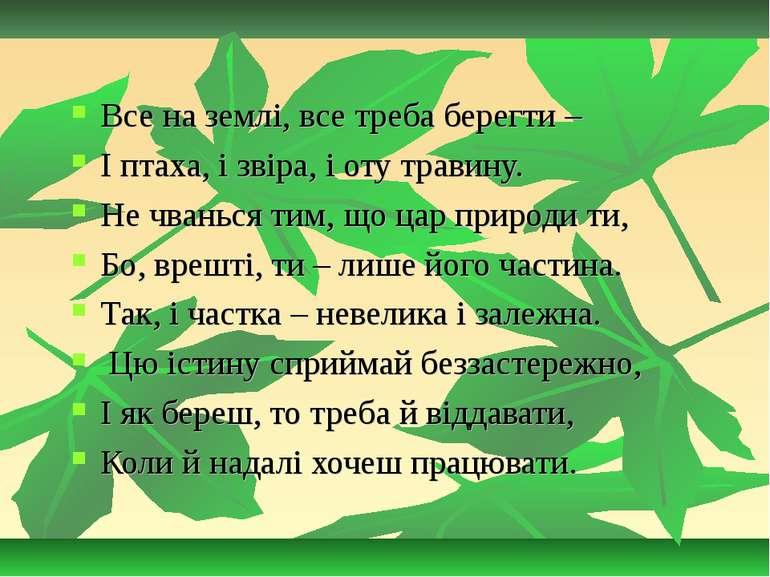 Все на землі, все треба берегти – І птаха, і звіра, і оту травину. Не чванься...