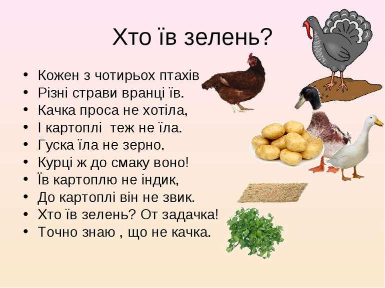 Хто їв зелень? Кожен з чотирьох птахів Різні страви вранці їв. Качка проса не...