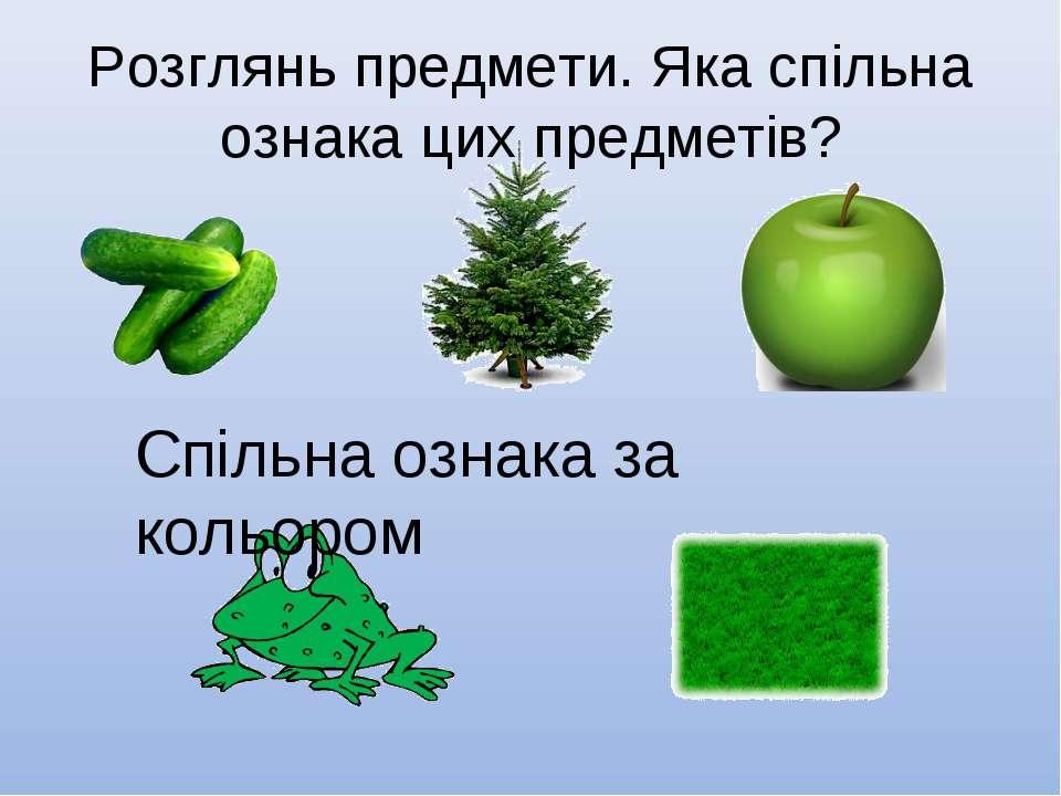 Cпільна ознака за кольором Розглянь предмети. Яка спільна ознака цих предметів?