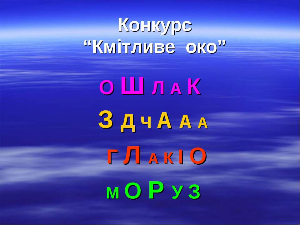 """Конкурс """"Кмітливе око"""" О Ш Л А К З Д Ч А А А Г Л А К І О М О Р У З"""
