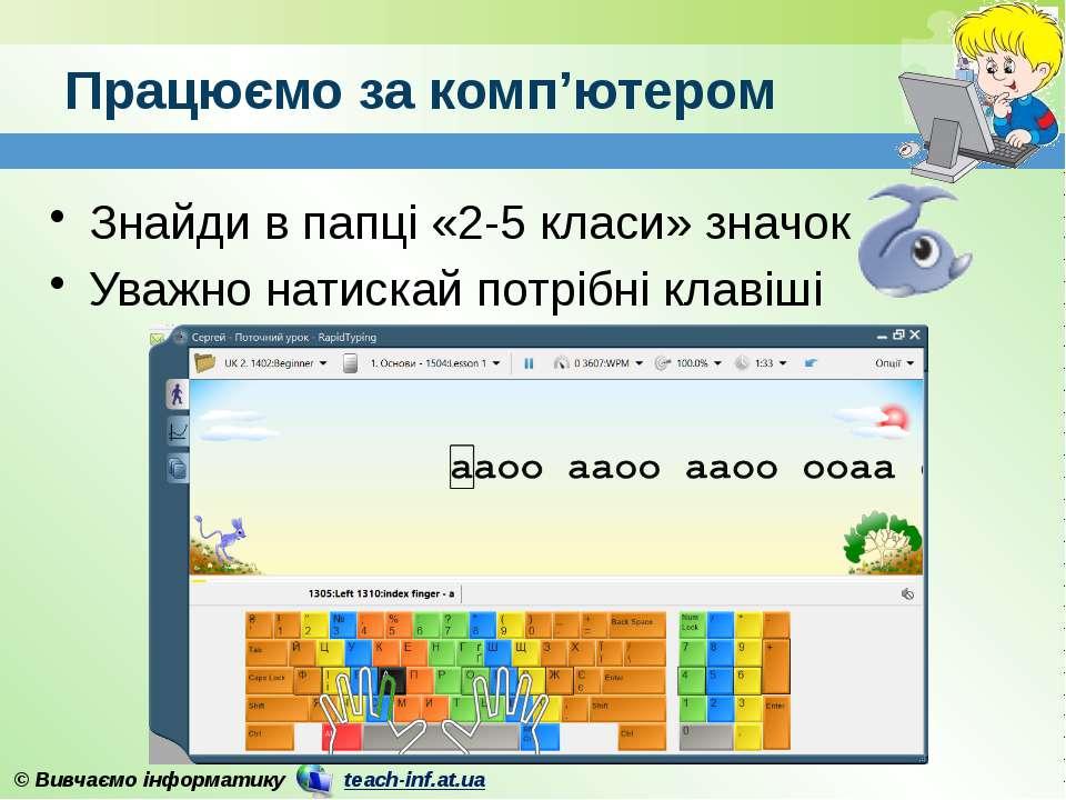 Працюємо за комп'ютером Знайди в папці «2-5 класи» значок Уважно натискай пот...