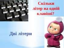 Скільки літер на одній клавіші? Дві літери