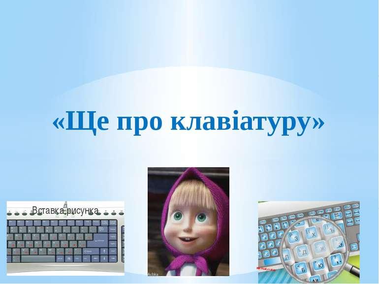 «Ще про клавіатуру» http://leontyev.at.ua