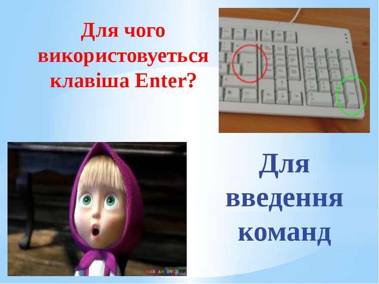Для чого використовуеться клавіша Enter? Для введення команд