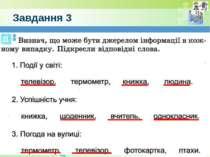 Завдання 3 www.teach-inf.at.ua © Вивчаємо інформатику teach-inf.at.ua
