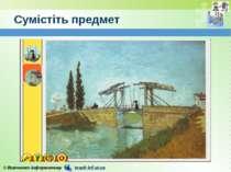 Сумістіть предмет © Вивчаємо інформатику teach-inf.at.ua