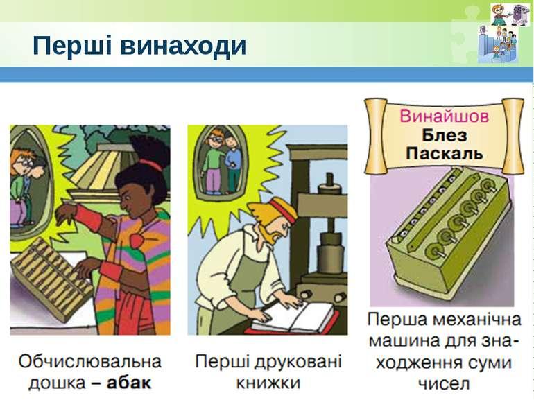 Перші винаходи © Вивчаємо інформатику teach-inf.at.ua