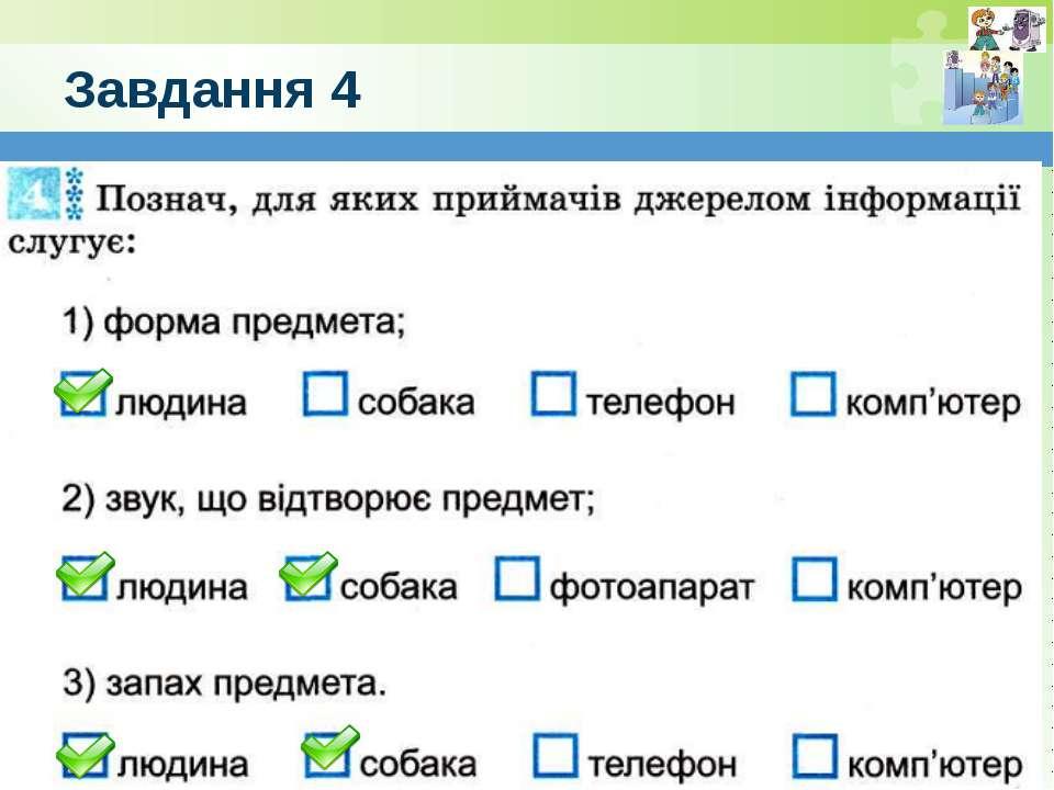 Завдання 4 www.teach-inf.at.ua © Вивчаємо інформатику teach-inf.at.ua