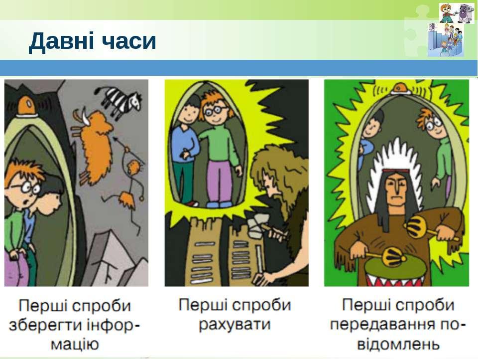Давні часи © Вивчаємо інформатику teach-inf.at.ua