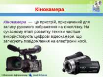 Кінокамера Кінокамера — це пристрій, призначений для запису рухомого зображен...