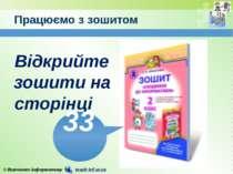 Працюємо з зошитом www.teach-inf.at.ua Відкрийте зошити на сторінці 33 © Вивч...