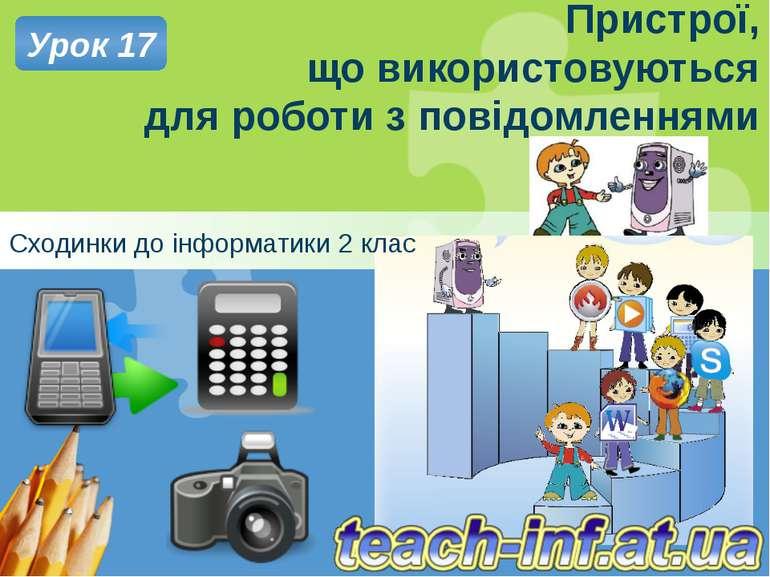 Пристрої, що використовуються для роботи з повідомленнями Сходинки до інформа...