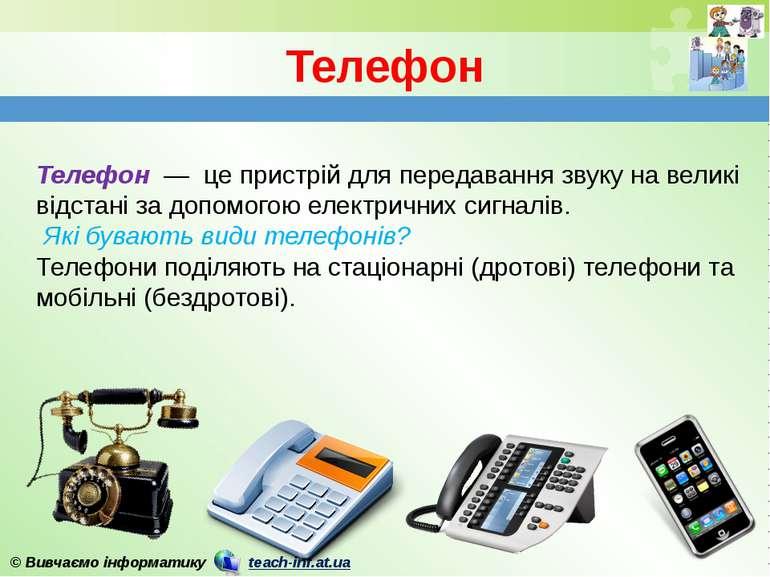 Телефон Телефон — це пристрій для передавання звуку на великі відстані за доп...