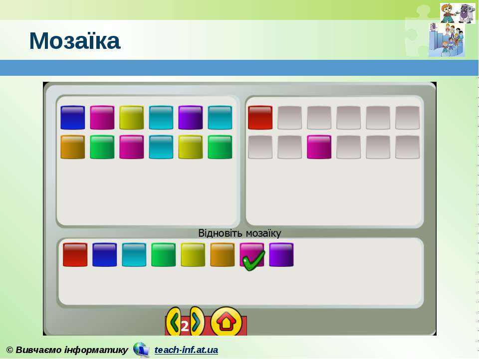 Мозаїка © Вивчаємо інформатику teach-inf.at.ua