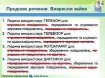 Продовж речення. Викресли зайве © Вивчаємо інформатику teach-inf.at.ua