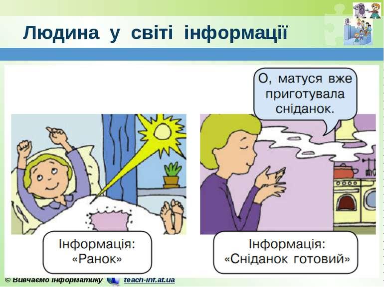 Людина у світі інформації © Вивчаємо інформатику teach-inf.at.ua