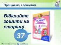 Працюємо з зошитом www.teach-inf.at.ua Відкрийте зошити на сторінці 37 © Вивч...