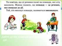 www.teach-inf.at.ua Дайте дітям команди для виконання дій.