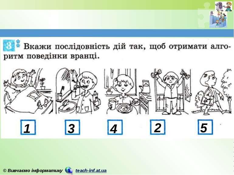 1 2 3 4 5 © Вивчаємо інформатику teach-inf.at.ua