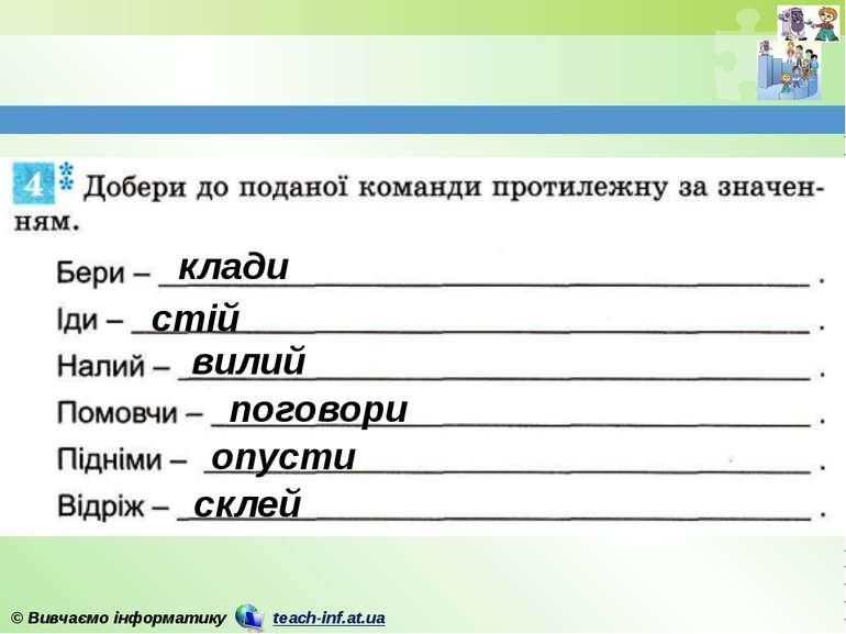 клади стій вилий поговори опусти склей © Вивчаємо інформатику teach-inf.at.ua