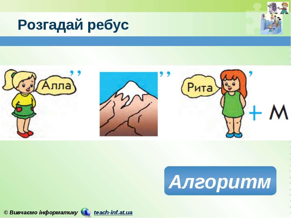 Розгадай ребус Алгоритм © Вивчаємо інформатику teach-inf.at.ua