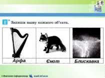 Арфа Єнот Блискавка © Вивчаємо інформатику teach-inf.at.ua