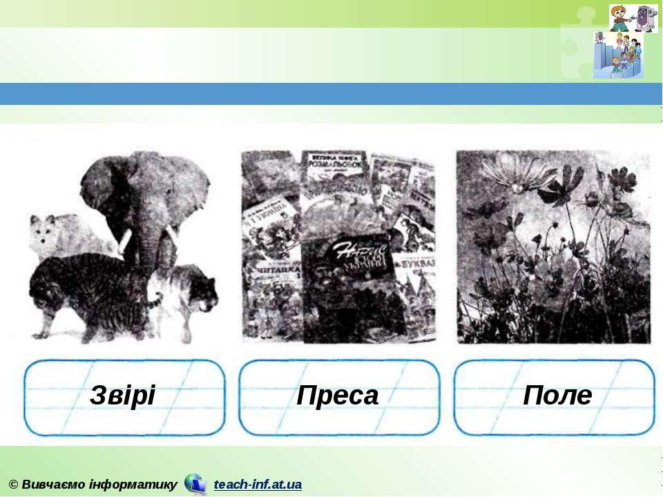 Звірі Преса Поле © Вивчаємо інформатику teach-inf.at.ua
